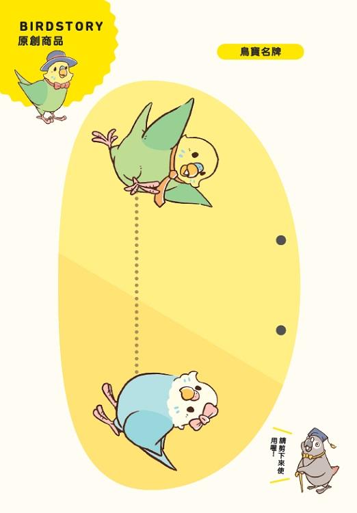 和鳥 飼育
